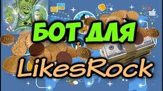 Бот для likesrock бесплатно скачать ???? Likesrock бот (скрипт) автоматически зарабатывает без Вас