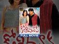 Kothimooka Full Movie | Krishnudu, Shraddha Arya, Brahmanandam | AVS | Mani Sharma