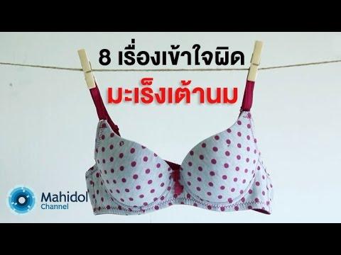 คลิป MU [by Mahidol] 8 เรื่องเข้าใจผิดมะเร็งเต้านม