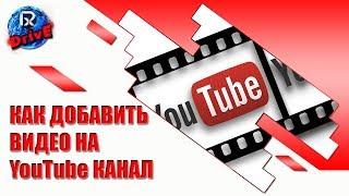 Урок №3 Как добавить видео на YouTube канал