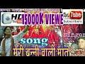 New Himachali Bhajan | Jai Banni Mata | Darmej Nangla |  Sanjeev Chadak