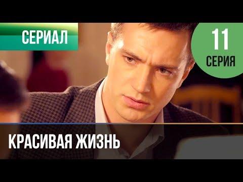 ▶️ Красивая жизнь 11 серия   Сериал / 2014 / Мелодрама