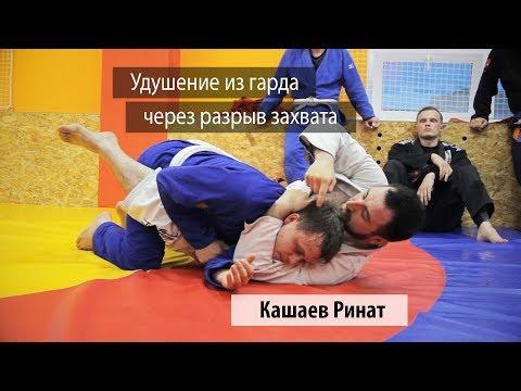 Ринат Кашаев | BJJ | Удушение из гарда через одноимённый разрыв захвата