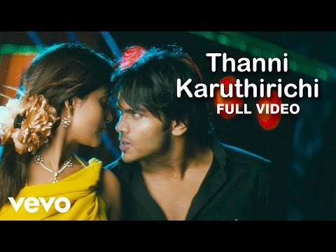 Yennai Theriyuma Thanni Karuthirichi Video  Manchu Manoj, Sneha Achu