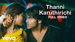 Yennai Theriyuma - Thanni Karuthirichi Video | Manchu Manoj, Sneha| Achu