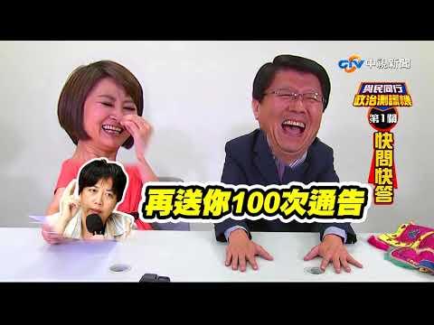 """""""上輩子跟賴清德是愛人!"""" 謝龍介測謊語出驚人 【政治測謊機】EP 007"""