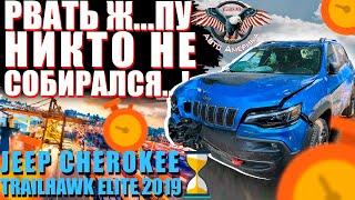 JEEP CHEROKEE TRAILHAWK ELITE 2019 Г.В. - 7 месяцев ожидания! [доставка авто из США под ключ 2021]