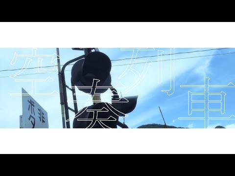 【歌ってみた】空奏列車/葉加瀬冬雪(Cover)