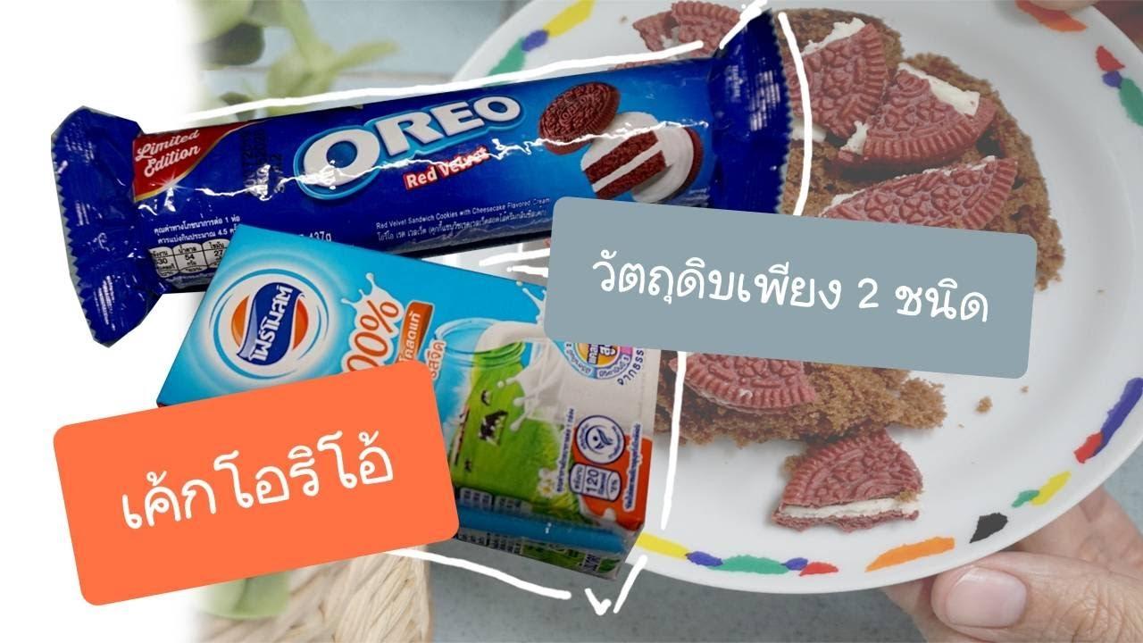 #เค้ก #โอริโอ้ #ทำเค้กง่ายๆ #เค้กโอริโอ้ เค้กโอริโอ้สุดฮิต ใช้วัตถุดิบเพียง 2 อย่าง จะอร่อยหรือไม่