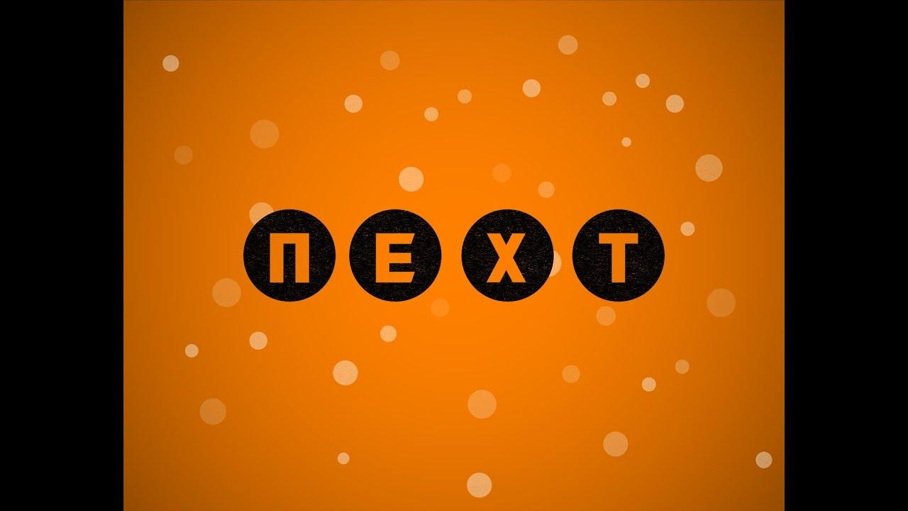 NEXT Sermon Series #1: What's Next? - YouTube