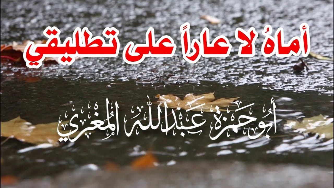 قصيدة: أماهُ لا عاراً على تطليقي - أبو حمزة عبد الله المغري
