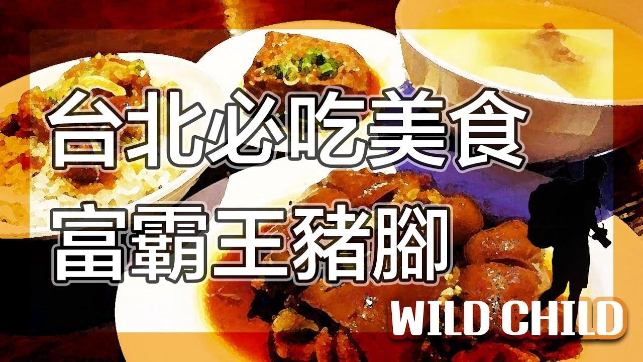 【 台北之旅-美食台北】私心推薦!富霸王豬腳!|美食推薦VLOG#13|美食GO了沒|台北|Taipei cuisine|野孩子TV