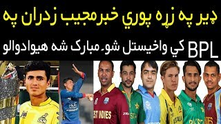 Afghan Cricket Mujib Zadran Will Play In BPL T20 2017 Bought By Comila Victorians Team