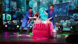 Крио шоу  Энштениум в Мегацентре  Красная площадь г.Краснодар