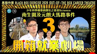 Publication Date: 2020-09-12 | Video Title: 【黑箱作業2020 開箱就業劇場】《少年科學爆發偵探社之香港