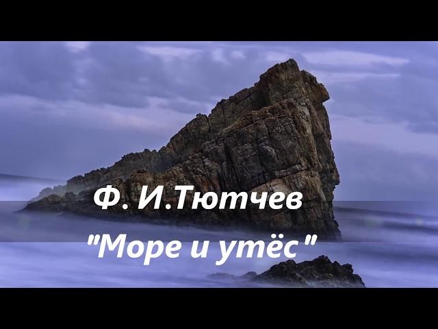 """Изображение предпросмотра прочтения – «МБОУ г. Астрахани """"СОШ № 64""""» читают произведение «Море и утес» Ф.И.Тютчева"""