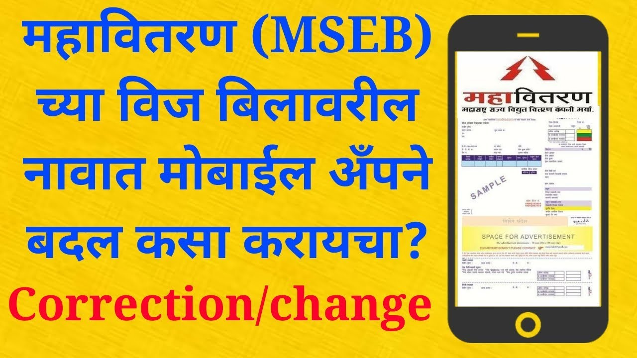 How to change/correction name on mahavitaran electricity bill by mobile  app? Mahavitaran mobile app