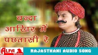 Banda Akhir Mein Pachtasi Re Rajasthani Satsang Bhajan Song | Alfa