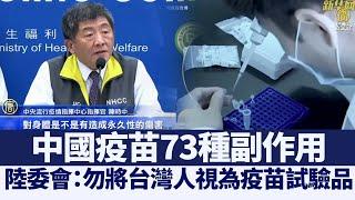 質疑聲不斷!中國疫苗73種副作用 世上最不安全|@新聞精選【新唐人亞太電視】三節新聞Live直播 |20210107 - YouTube