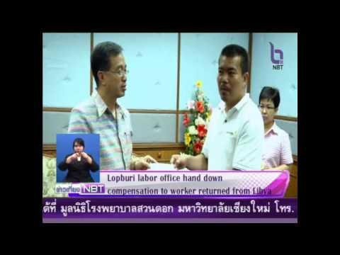 จัดหางานลพบุรี ช่วงแรงงานไทยกระทบเหตุลิเบีย