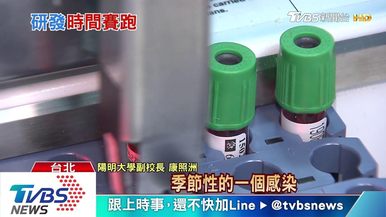 【十點不一樣】從快篩、藥物到疫苗 臺灣「研發聯盟」大揭密! - YouTube
