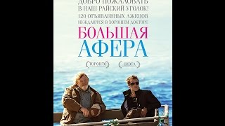 Большая афера. Русский трейлер HD 16+
