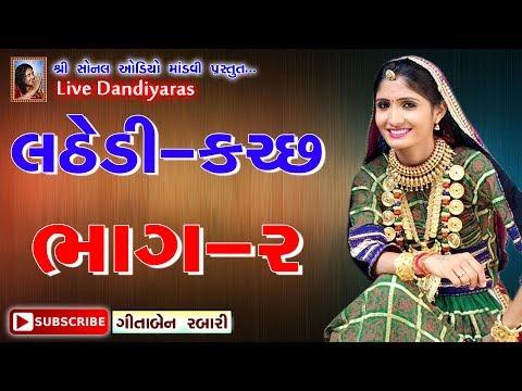 Geeta Ben Rabari (ગીતા બેન રબારી)  | Live Dandiyaras | Lathedi-Kutch | 2017 | Part - 2