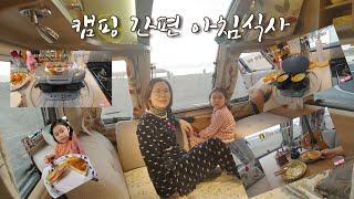 간편한 캠핑 아침식사 #길벗캠핑←클릭^^/ 해밀턴비치/…