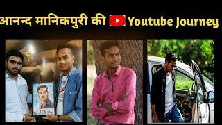 Youtube Journey of Anand Manikpuri || The ADM show