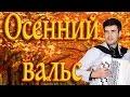 ОСЕННИЙ ВАЛЬС поет баянист Вячеслав Абросимов авторская песня mp3