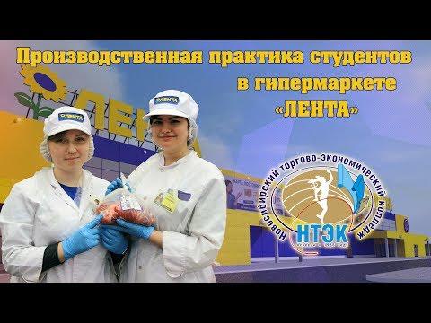 "Производственная практика студентов в гипермаркете ""ЛЕНТА"""
