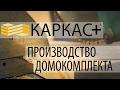 Производство каркасных домокомплектов КАРКАС+