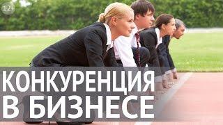 Конкуренция в бизнесе: как преуспеть в бизнесе в 2017 году по Фен Шуй. Секреты от Наталии Правдиной(, 2017-04-18T06:52:59.000Z)