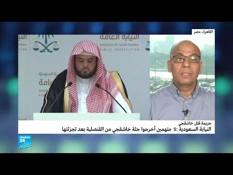 ما التداعيات المحتملة لبيان النائب العام السعودي حول قضية مقتل خاشقجي؟  - نشر قبل 38 دقيقة