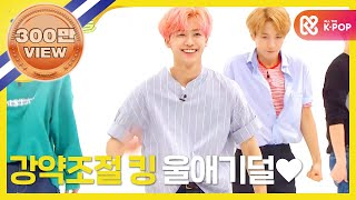 [Weekly Idol EP.371] NCT DREAM's 'WE GO UP' Rollercoster Dance
