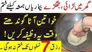 Pareshani Aur Bimari Ka Wazifa   Dolat 7 Naslon Tak   Wazifa For Wealth   Islamic Teacher   YouTube