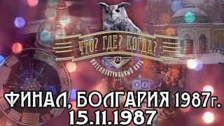 Что? Где? Когда? 1987 г., Болгария, финал от 15.11.1987 (интеллектуальная игра)