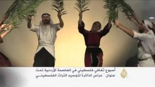 أسبوع ثقافي فلسطيني في العاصمة الأردنية