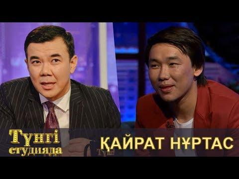 Түнгі студияда Нұрлан Қоянбаев - Қайрат Нұртас - әнші - Видео онлайн