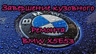 BMW X5 e53 үшін 230т.р Аяқтау кузовного жөндеу. Auto body shops