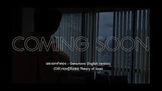 coming-soon-พระเอกจำลอง-เวอร์ชั่น-ภาษาอังกฤษ