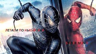 Человек-паук: Враг в отражении СВОБОДНАЯ ИГРА
