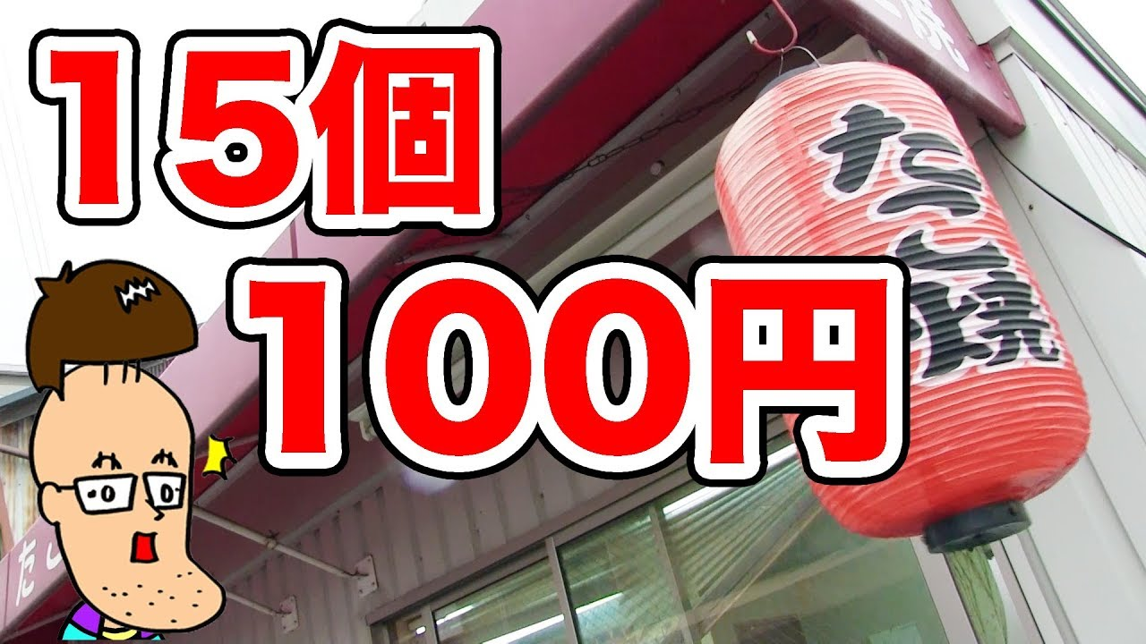 激安】15個で100円のたこ焼きの...