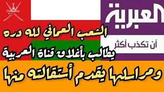 مطالبات في سلطنة عمان بأغلاق قناة العربية ومراسلها يوسف الهوتي يقدم أستقالته منها شاهد الاسباب