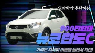 900만원대 SUV 뉴코란도C 중고차, 2015년식 판…