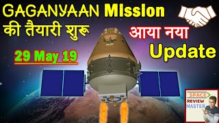 Astronaut Selection for Gaganyaan | New Agreement of Air Force & ISRO | ISRO News in Hindi | ISRO