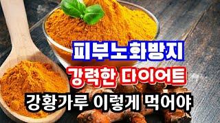 강황효능/강황가루/다이어트/혈관질환/여성질환/치매예방/…