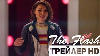 ФЛЭШ 5 сезон - Второй трейлер (2018)