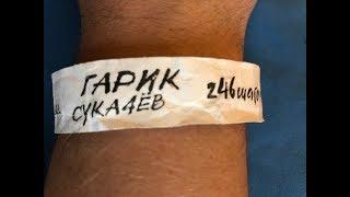 Гарик Сукачев - 246 шагов