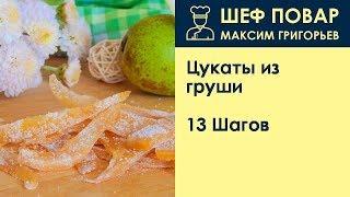 цукаты из груши . Рецепт от шеф повара Максима Григорьева